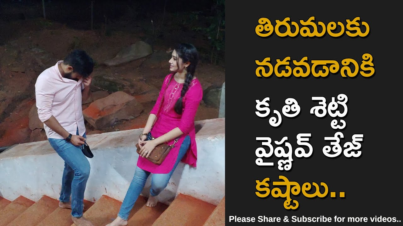 Telugu Actress Krithi Shetty and Vaishnav Tej Walknig to Tirumala