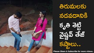 Telugu Actress Krithi Shetty and Vaishnav Tej Walknig to Tirumala