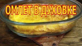 Как сделать омлет в духовке.