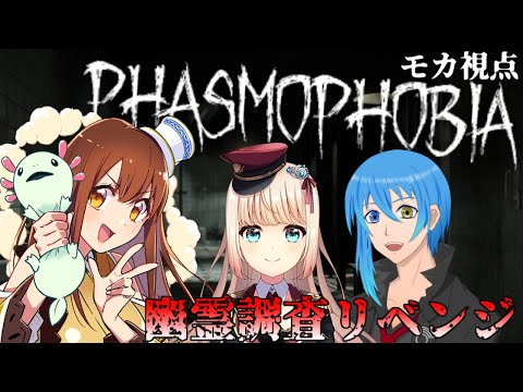 【Phasmophobia】この世でもっともスムーズな幽霊調査を目指したい【#ホラゲ見守り隊】