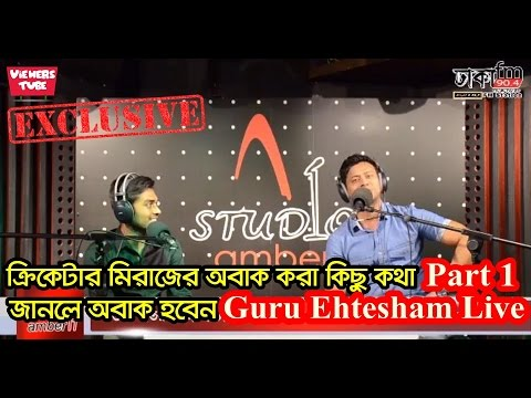 জনপ্রিয় ক্রিকেটার মেহেদি হাসান মিরাজ বলেছেন তাঁর জীবনের অজানা সব কথা  - Guru Ehtesham Live Part - 1