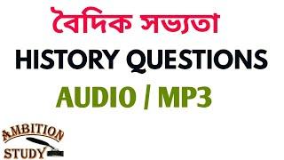 507. VEDIC CIVILIZATION, HISTORY AUDIO/ MP3 QUESTIONS IN BENGALI LANGUAGE