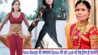 Ranu Mandal का जबरदस्त Dance और इस नया Look को देखकर हैरान हो जाओगे। Farmani VS Ranu// New Song.