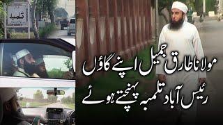 Arrival | مولانا اپنے گاوں تلمبہ میں | Village of Molana Tariq Jameel | Latest Video | 22-Jan-2019