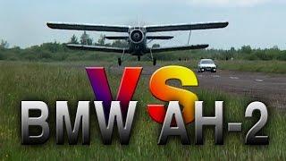 BMW против самолёта АН-2