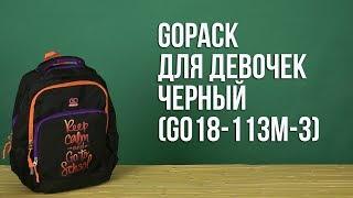 Розпакування GoPack 38х28х18 см 19 л для дівчаток Чорний GO18-113M-3
