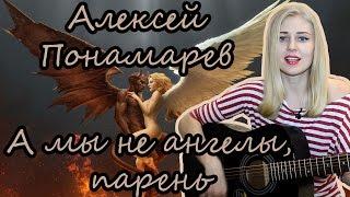 Алексей Понамарев - А мы не ангелы, парень (cover) Таня Домарева