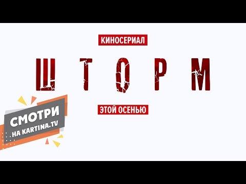 Сериал «ШТОРМ»   Официальный трейлер 2019   Скоро на Kartina.TV