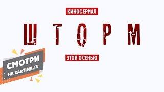 Сериал ШТОРМ Официальный трейлер 2019 Скоро на Kartina.TV