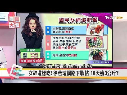 徐若瑄減肥靠'這個方法'大瘦特瘦!? 夏日甩肉作戰! 國民大會 20170602 (完整版)