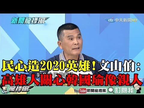 【精彩】民心造2020英雄! 文山伯:高雄人關心韓國瑜像親人