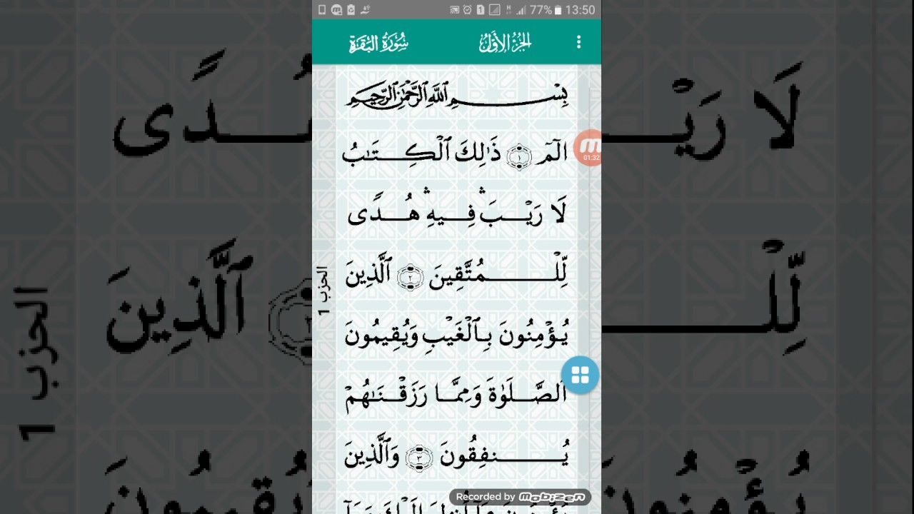 Al-Quran Reading app