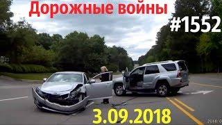 Видеообзор от канала «Дорожные войны!» за 3.09.2018. Видео № 1552.