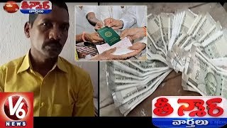 Peddapalli VRO Caught Red Handed To ACB While Taking Bribe | Teenmaar News | V6 News