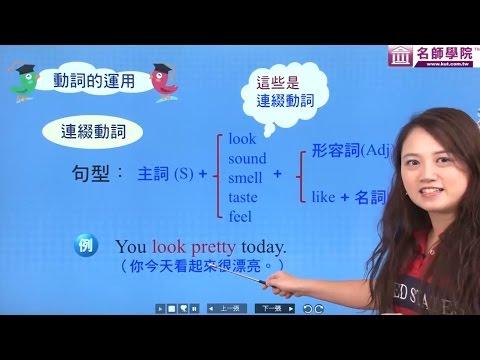 【名師學院】國中生必修5堂課 英文 文法學習攻略(1)