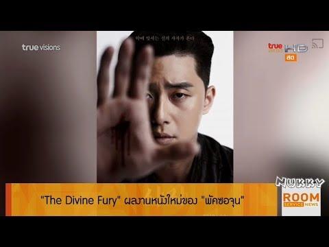 The Divine Fury ผลงานหนังใหม่ของ พัคซอจุน @Room Service News 31Mar19