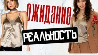 видео Интернет магазин одежды, обуви и аксессуаров из Китая!