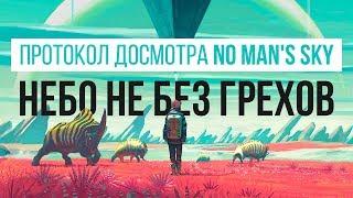Протокол досмотра No Man's Sky
