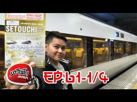 EP.61 - SETOUCHI (PART1)