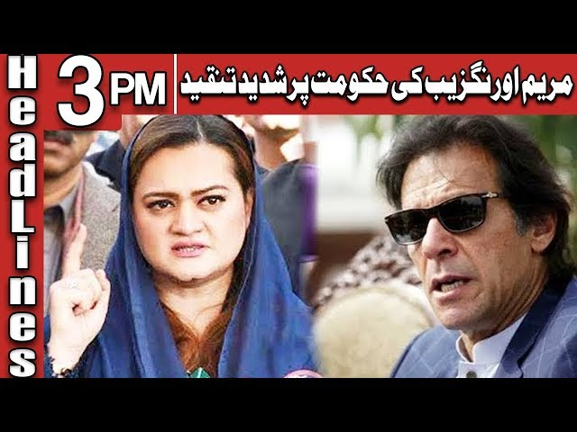 Maryam Aurangzeb Bashing On Government | Headlines 3 PM | 10 November 2019 | AbbTakk