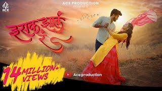 Isaq Jhala Ra   Official song   Vishal Phale   Sampurna Sarkar   Priyanka Barve   Sujit-Viraj