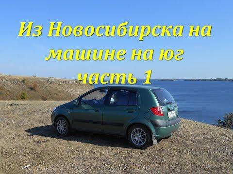 знакомства сочи новосибирск