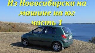 Из Новосибирска на машине на юг.  ч.1 Новосибирск-Анапа(В путешествие на машине на юг мы отправились по двум причинам. Первая - это отдых, а вторая - разведка новых..., 2016-05-05T11:48:43.000Z)