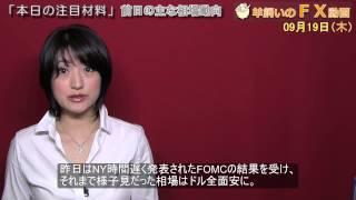 『羊飼いのFX動画』の09月19日(木)号です。 日替わりで池田ゆいさん、は...