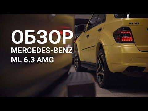 ОБЗОР Mercedes-Benz ML 6.3 AMG. Машина - ПЫЛЕСОС!!!