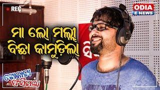 SABYASACHI Dubbing Video Leakage - Tokata Phasigala thumbnail