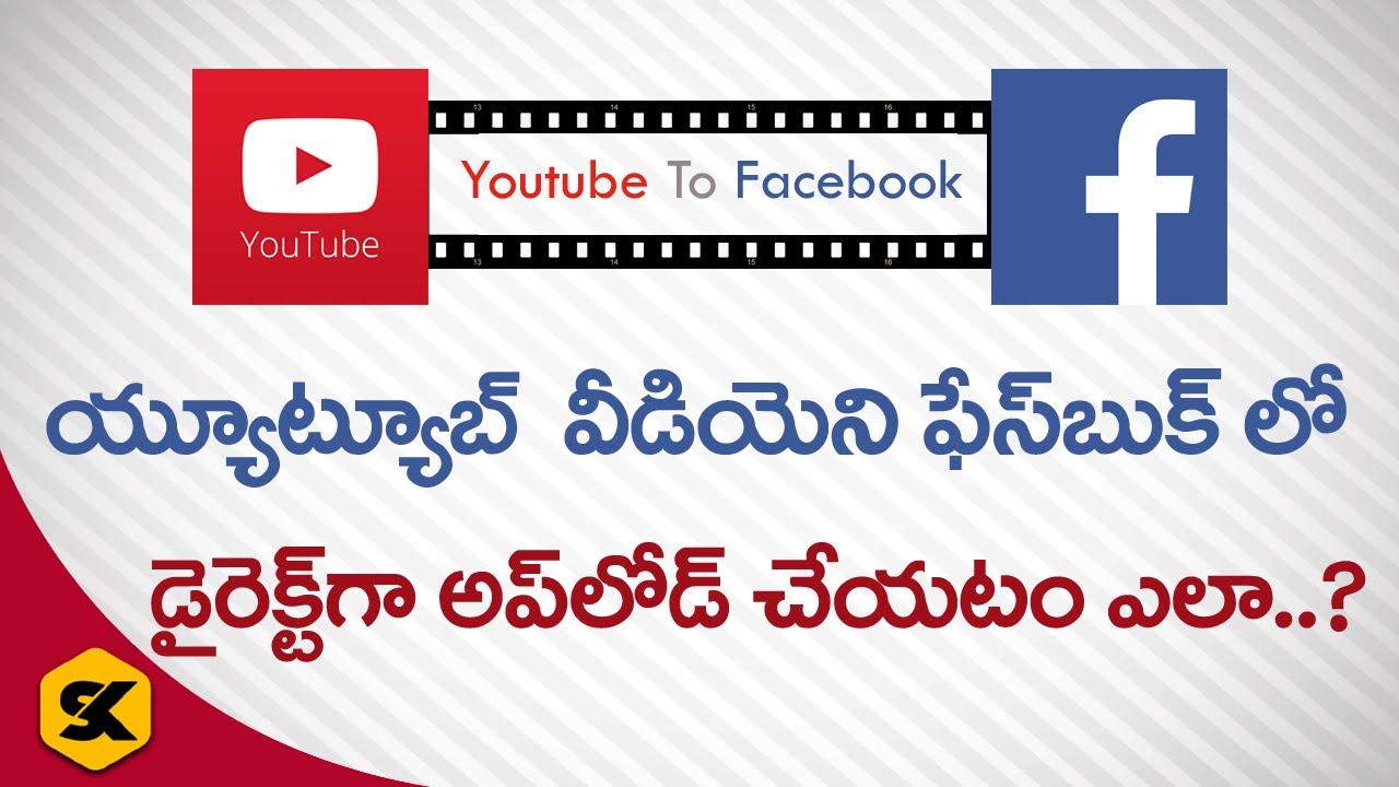 How To Upload Video To Facebook Directly From Youtube  In Telugu By Sai  Krishna