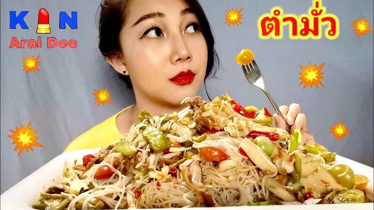 ตำมั่ว Ep.64 กิน อะไร ดี, Kin Arai Dee