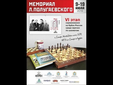 Мемориал Полугаевского 2019. Тур 7.