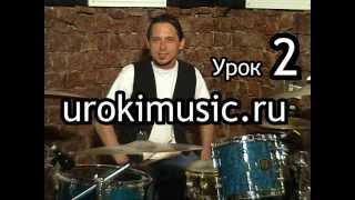 Игра на барабанах Уроки барабанов Барабаны обучение 02