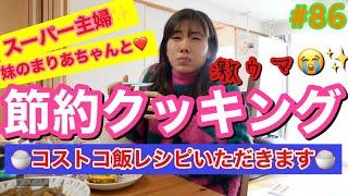 妹とコストコ食材で節約クッキング動画とか言っときながらこの女ほぼ何もせず食ってただけ〜