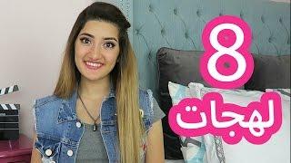 فتاة تتحدث بثمان لهجات باللغة العربية | Girl Speaks 8 Arabic Accents