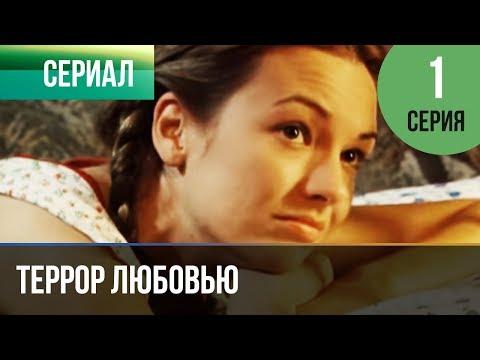 ▶️ Террор любовью 1 серия - Мелодрама | Фильмы и сериалы - Русские мелодрамы