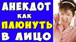 АНЕКДОТ про Мужика на Почте и Посылку Самые Смешные Свежие Анекдоты