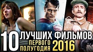 10 лучших фильмов первого полугодия 2016