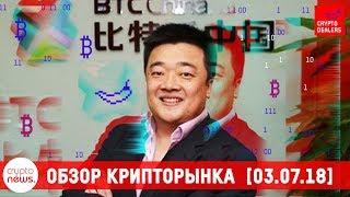 Новости криптовалют и блокчейн: фальшивый GRAM вешает Ethereum, BTCC перезапуск, CoinEx лидер торга