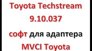 Toyota Techstream 9.10.037. Как установить Программу Диагностики Toyota Techstream