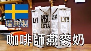 [開箱] 咖啡師燕麥奶 Oatly 無乳糖 純素者福音