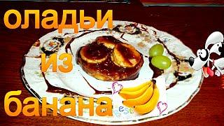 оладьи вкусный  рецепт быстро вкусно пышно pancake banana and chocolate