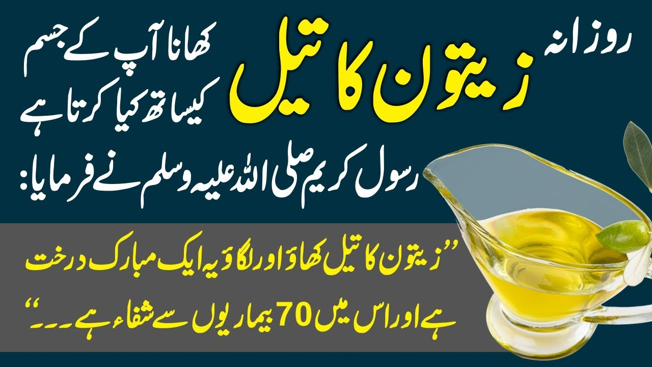 benefits of olive oil (zaitoon k tail k fayde) urdu hindi