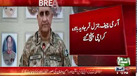 Army Chief General Qamar Javeed Bajwah Reached Krachi