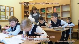 Занятие в воскресной школе. Урок русского  языка