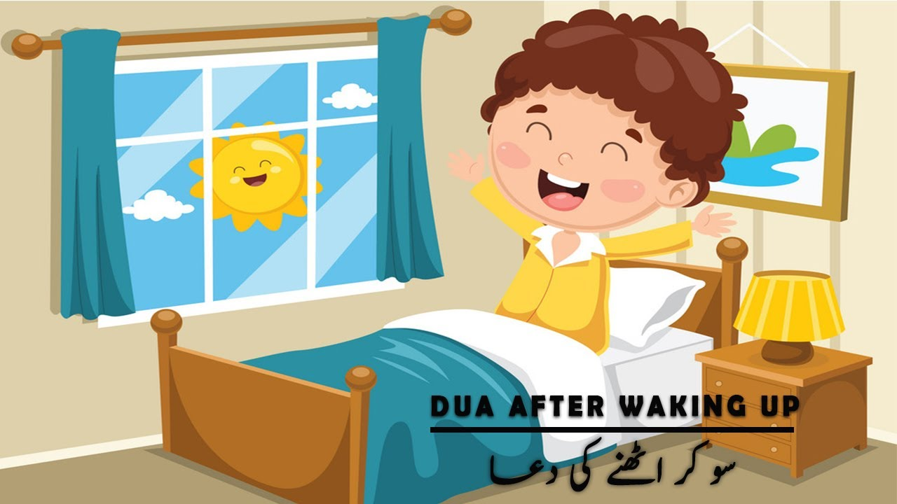 Download Dua after Waking Up from bed | Lesson 2 | Soo kr uthney ki Dua | English Translation | Urdu Tarjuma