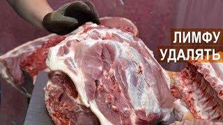 Анна Подоленчук. Лимфатические узлы нельзя оставлять в мясе. Удаление лимфоузлов