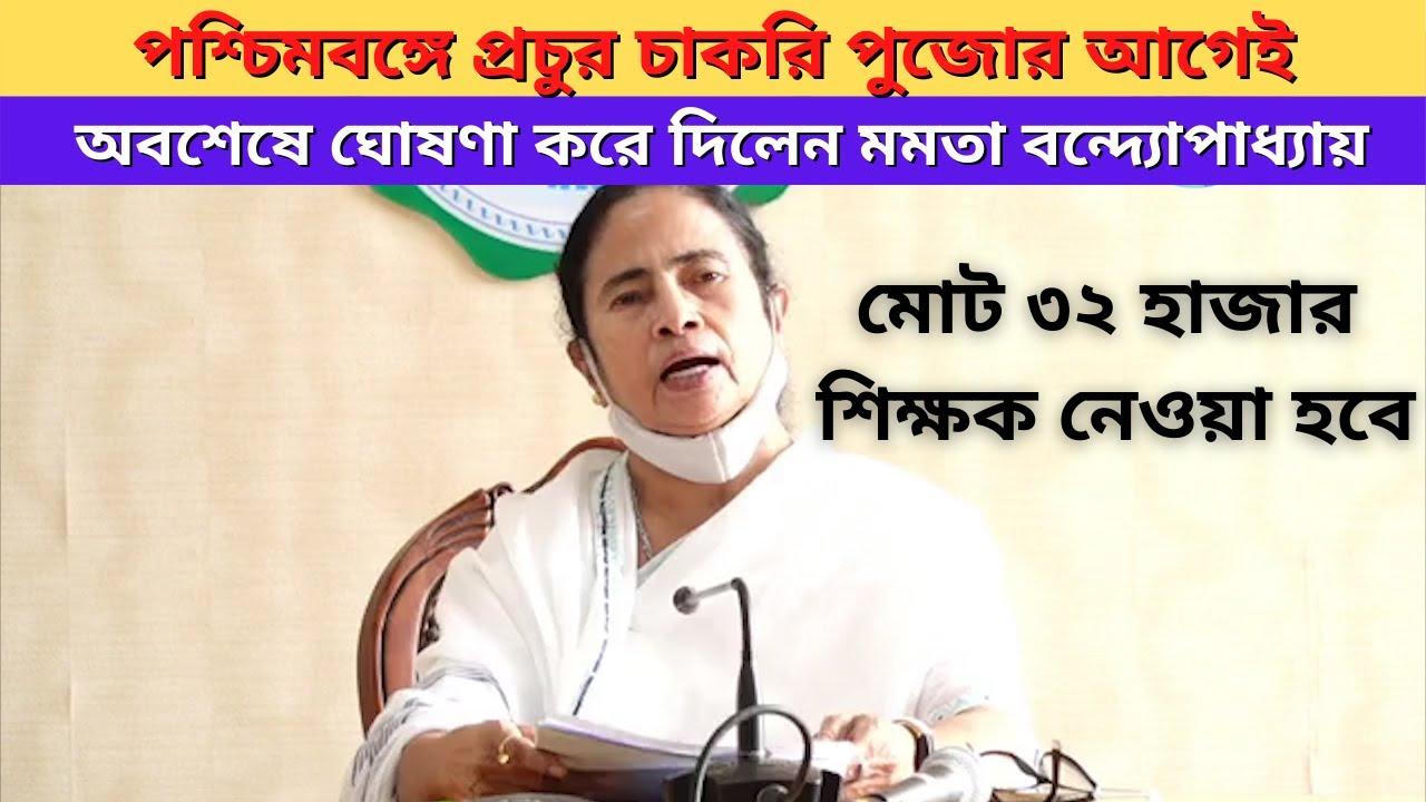 Download Mamata Banerjee press conference today।।অবশেষে ঘোষণা করে দিলেন মমতা বন্দ্যোপাধ্যায়।।#najor