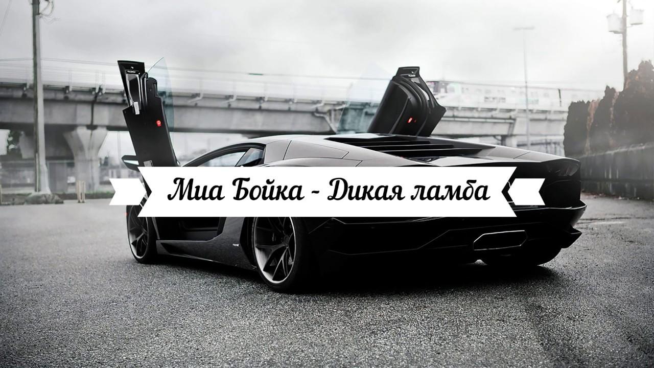 Миа Бойка - Дикая ламба
